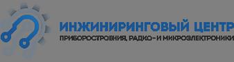 Инжиниринговый центр приборостроения, радио- и микроэлектроники ЮФУ
